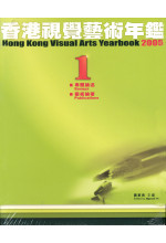 香港視覺藝術年鑑2005(全2冊)hong kong visual arts yearbook 2005 (2 Vols.)