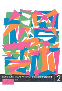 香港視覺藝術年鑑2006(全2冊)hong kong visual arts yearbook 2006 (2 Vols.)