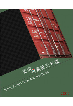 香港視覺藝術年鑑2007 hong kong visual arts yearbook 2007