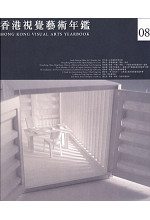 香港視覺藝術年鑑2008 hong kong visual arts yearbook 2008