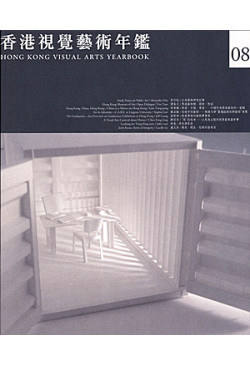 香港視覺藝術年鑑2008 hong kong visual arts yearbook 2008