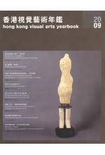 香港視覺藝術年鑑2009 hong kong visual arts yearbook 2009