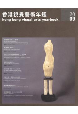 香港視覺藝術年鑑2009 hong kong visual arts yearbook 2009