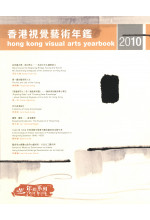 香港視覺藝術年鑑2010 hong kong visual arts yearbook 2010