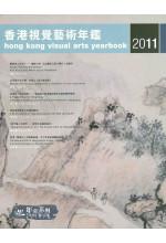 香港視覺藝術年鑑2011 hong kong visual arts yearbook 2011