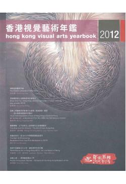 香港視覺藝術年鑑2012 hong kong visual arts yearbook 2012