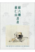 蘇六朋蘇仁山書畫