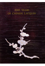 中國漆藝二千年 2000 Years of Chinese Lacquer