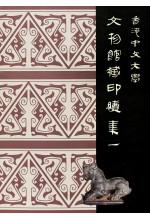 香港中文大學文物館藏印續集一