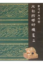 香港中文大學文物館藏印續集二