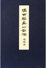 漢西嶽華山廟碑 (順德本)