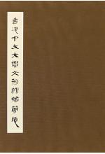 香港中文大學文物館藏簡牘(缺貨)