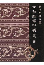香港中文大學文物館藏印續集三
