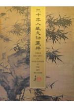 三十年入藏文物選粹
