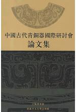 中國古代青銅器國際研討會論文集