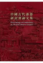 中國古代漆器研討會論文集
