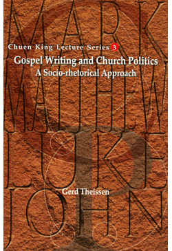 Gospel Writing and Church Politics