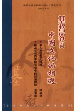 基督教與中國文化的相遇