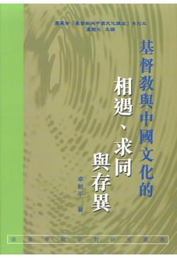 基督教與中國文化的相遇、求同與存異