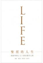 聖經的人生