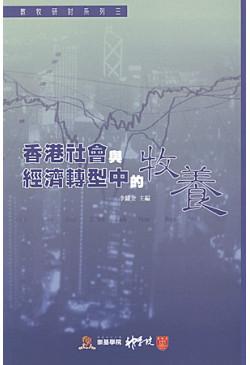 香港社會與經濟轉型中的牧養