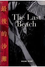 The Last Beach 最後的沙灘