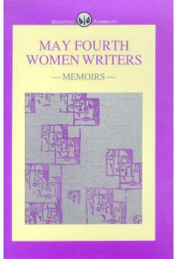 May Fourth Women Writers: Memoirs