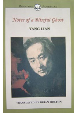 Notes of a Blissful Ghost
