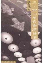 三四十年代香港詩選