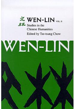 Wen-lin, Vol.II 文林