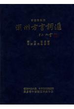 潮州方言詞匯