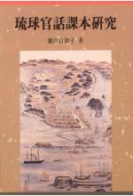 琉球官話課本研究(缺貨)