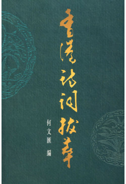 香港詩詞拔萃