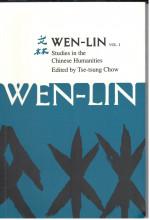 Wen-lin, Vol.I 文林