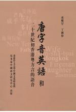 唐字音英語和二十世紀初香港粵方言的語音