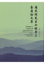羅傑瑞先生七秩晉三壽慶論文集