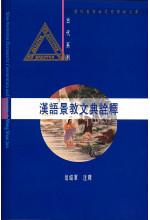 漢語景教文典詮釋