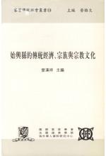 始興縣的傳統經濟、宗族與宗教文化