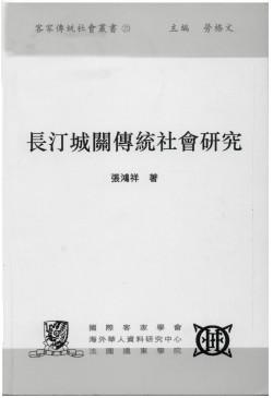 長汀城關傳統社會研究