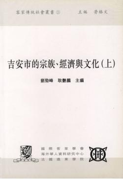 吉安市的宗族、經濟與文化(上)