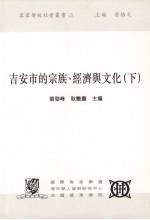 吉安市的宗族、經濟與文化(下)