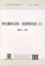 寧化縣的宗族、經濟與民俗(上)