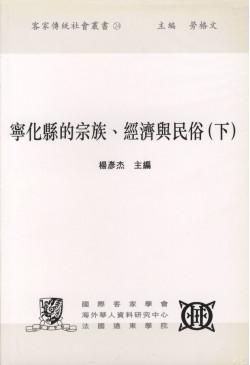 寧化縣的宗族、經濟與民俗(下)