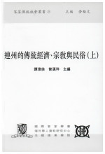 連州的傳統經濟、宗教與民俗(上)