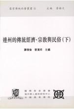 連州的傳統經濟、宗教與民俗(下)