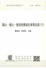 陽山、連山、連南的傳統社會與民俗(下)