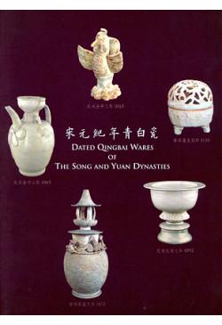 宋元紀年青白瓷