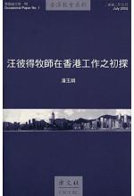 汪彼得牧師在香港工作之初探