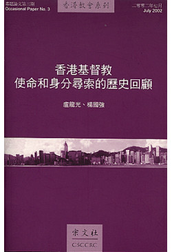香港基督教使命和身分尋索的歷史回顧