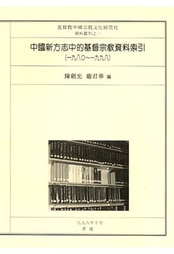 中國新方志中的基督宗教資料索引 (1980~1998)